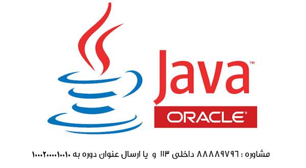 مجتمع فنی تهران برنامه نویسی جاوا