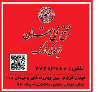 مجتمع فنی تهران نمایندگی نارمک