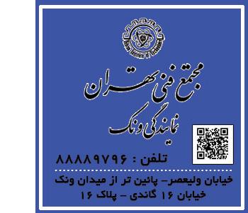 مجتمع فنی تهران نمایندگی ونک