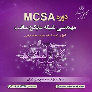 آموزش شبکه مایکروسافت در جتمع فنی تهران MCSA