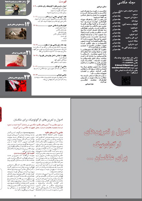 گرافیک فتوشاپ ایلاستریتور illustrator photoshop corel indesign مجتمع فنی تهران دوره اموزش