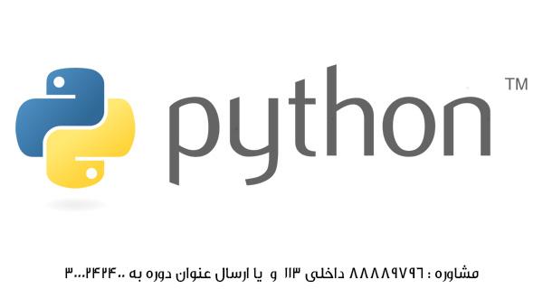 python, پایتون، آموزش، زبان برنامه نویسی،C  ،c، آموزشگاه، مجتمع فنی تهران، نمایندگی ونک
