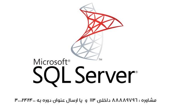 sql server ,microsoft, آموزش، آموزشگاه، مجتمع فنی تهران، نمایندگی ونک