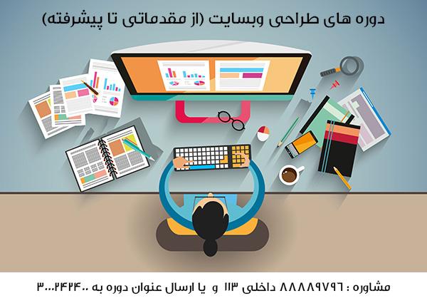 طراحی وبسایت، طراحی سایت، آموزش، آموزشگاه، مجتمع فنی تهران ، نمایندگی ونک