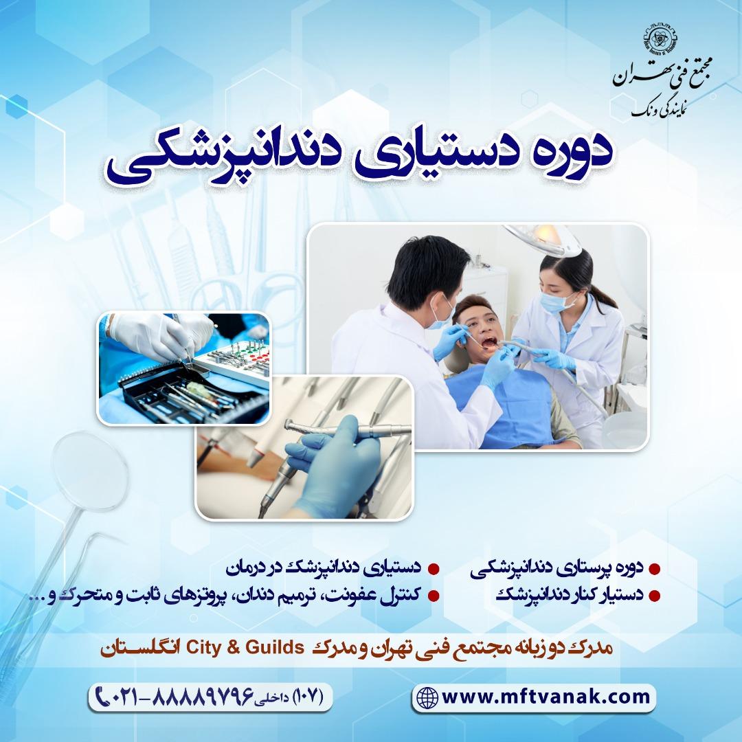 مجتمع فنی تهران , دوره , آموزش , آنلاین , کلاس , آموزش , آنلاین , حضوری , یادگیری , هزینه , مجازی , کارگاه , آموزشگاه , دستیار دندانپزشک