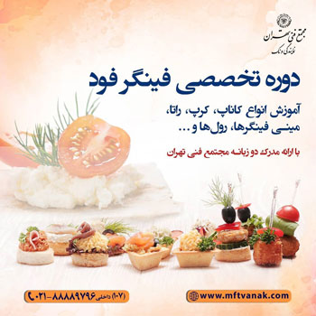مجتمع فنی تهران , دوره , آموزش , آنلاین , کلاس , آموزش , آنلاین , حضوری , یادگیری , هزینه , مجازی , کارگاه , آموزشگاه , فینگرفود , finger food