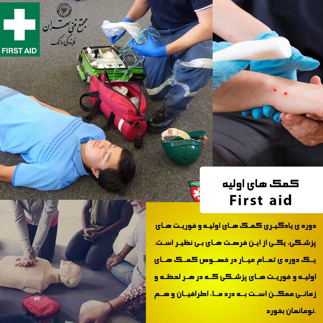 آموزشگاه مجتمع فنی تهران برگزارکننده دوره های کمک های اولیه
