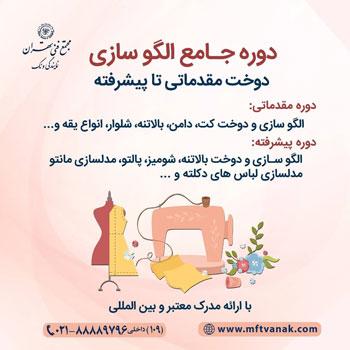 دوره جامع الگوسازی , مجتمع فنی تهران