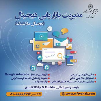 آموزش آنلاین مدیریت بازاریابی دیجیتال , مجتمع فنی تهران