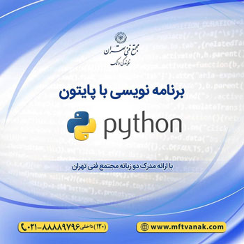 آموزش پایتون , مجتمع فنی تهران