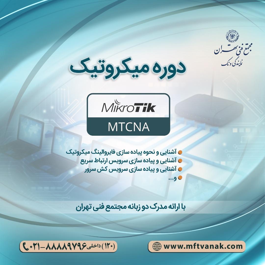 آموزش و یادگیری میکروتیک در آموزشگاه مجتمع فنی تهران نمایندگی برتر ونک