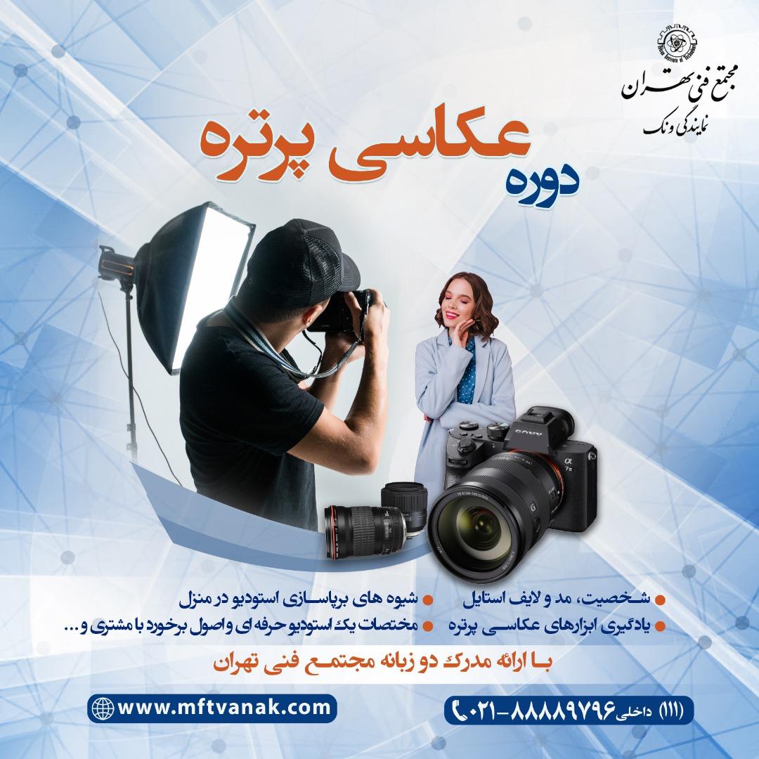 مجتمع فنی تهران , آموزش , یادگیری , عکاسی دیجیتال , عکاسی پرتره , عکاسی تبلیغاتی , عکاسی مدلینگ , عکاسی