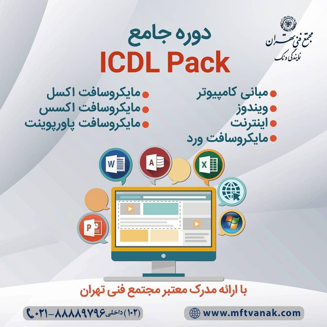 بنر آموزش و یادگیری مهارت های هفت گانه کامیپیوتر در آموزشگاه مجتمع فنی تهران نمایندگی ونک
