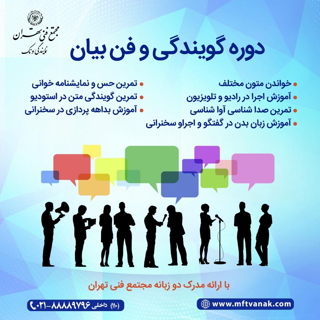 فن بیان , گویندگی , آموزش فن بیان , سخنرانی , مجتمع فنی تهران