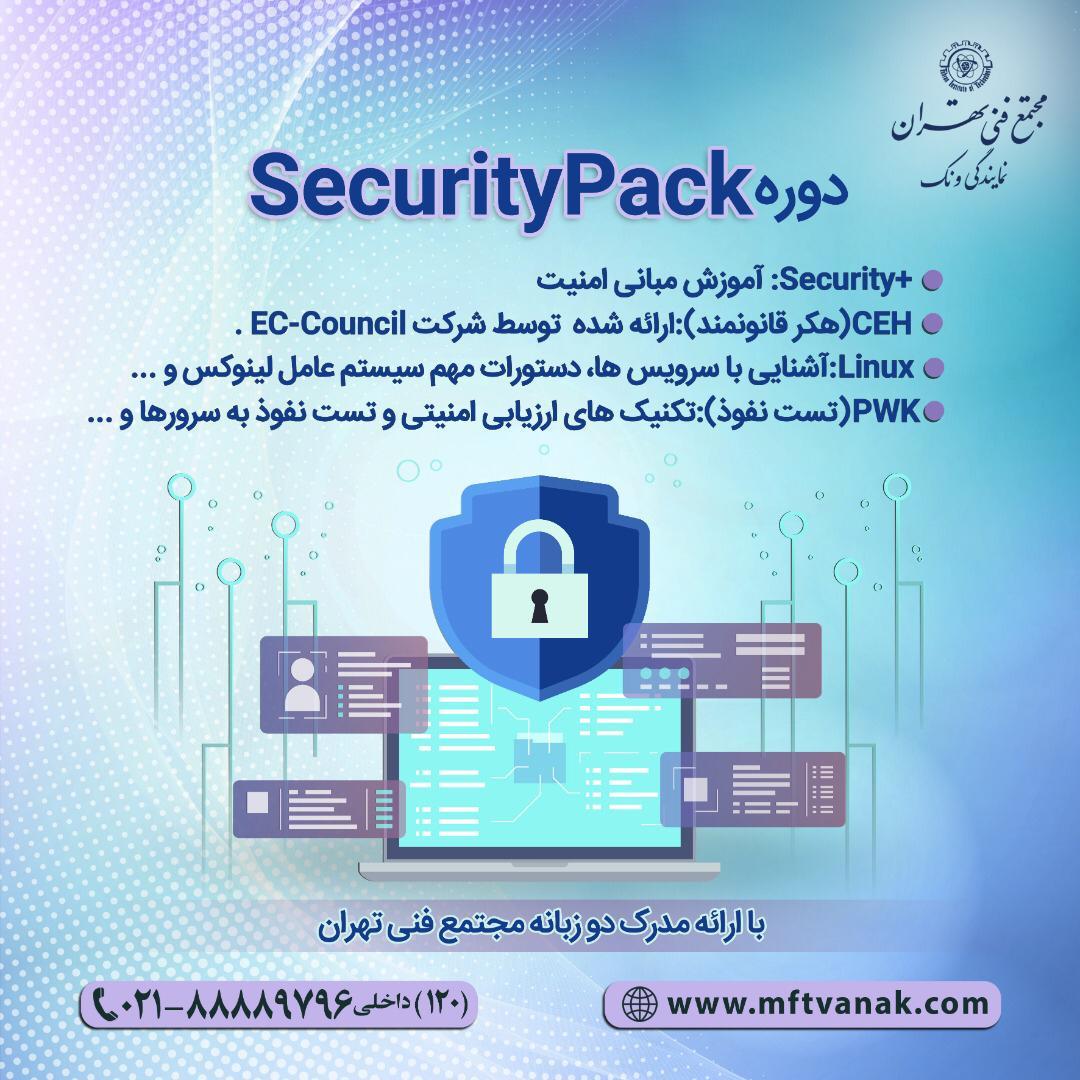 دوره آموزش و یادگیری SecurityPack در مجتمع فنی تهرنا نمایندگی ونک