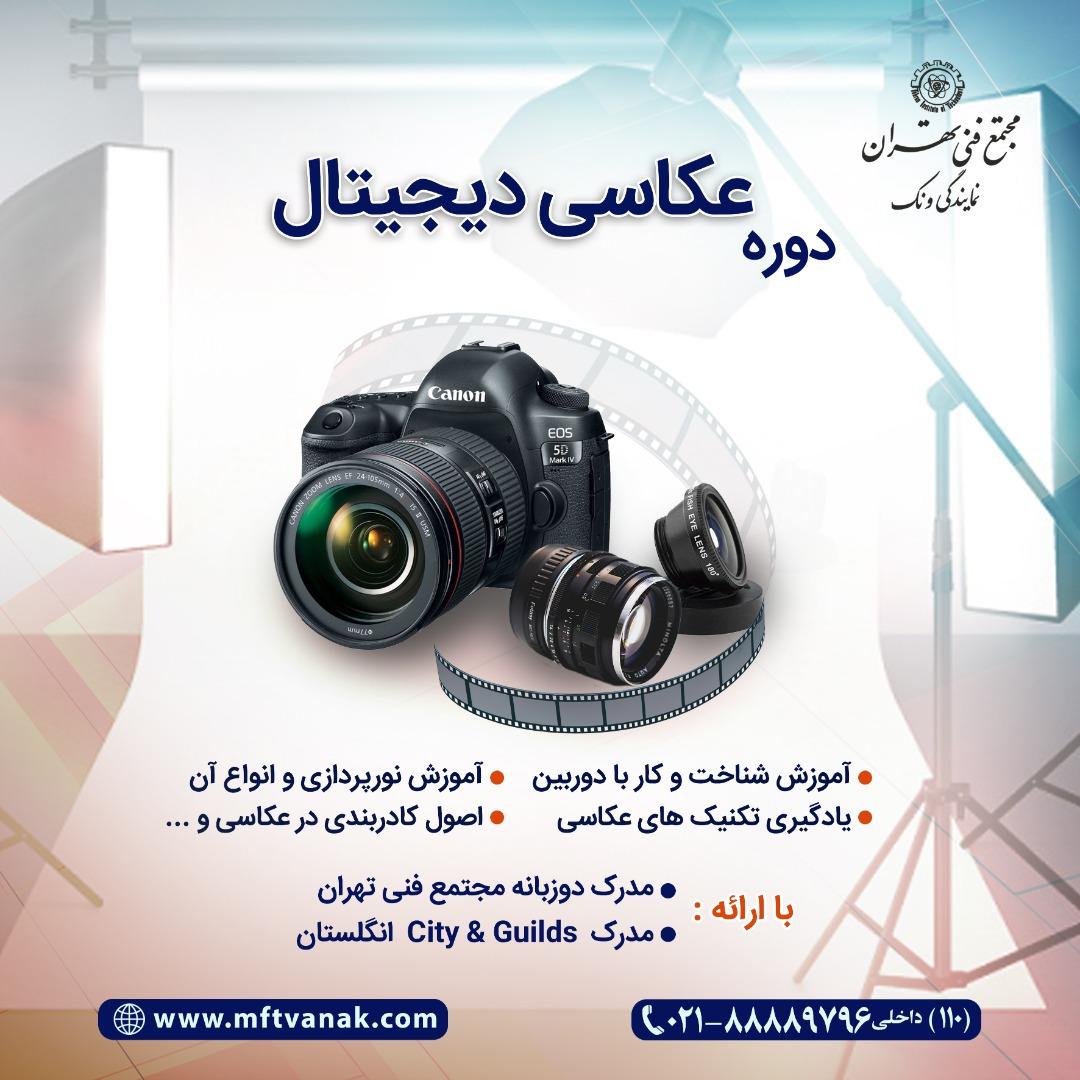 دوره های جامع آموزش و یادگیری عکاسی دیجیتال ، مجتمع فنی تهران