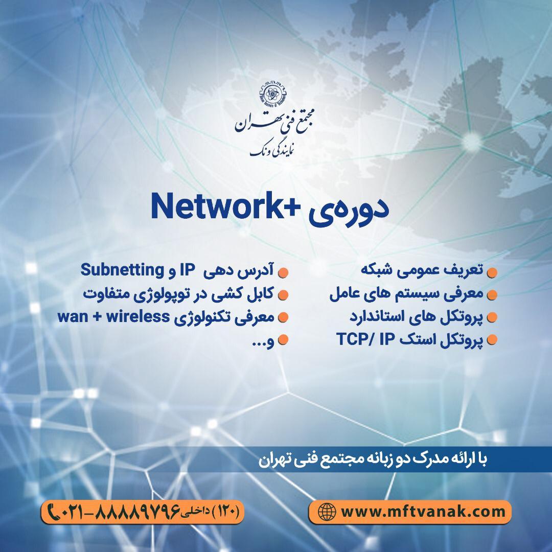 بنر اموزش نتورک network  در پکیج ویژه بازار کار آموزشگاه مجتمع فنی تهران