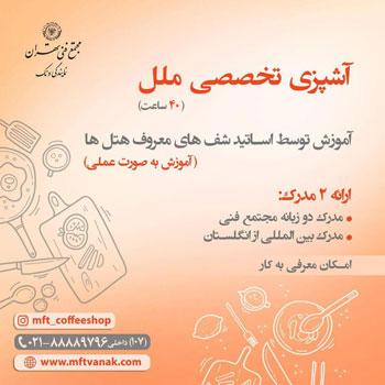 آموزش آشپزی , مجتمع فنی تهران