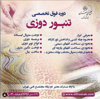 آموزش و یادگیری تمبور دوزی , تنبور دوزی , دوخت مکمل , آموزش خیاطی , مجتمع فنی تهران