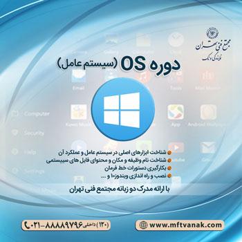 دوره Installing and Configuring Windows 10 , مجتمع فنی تهران