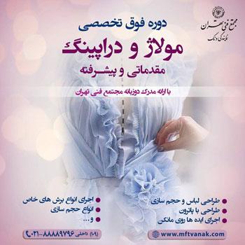 آموزش و یادگیری مولاژ , مجتمع فنی تهران