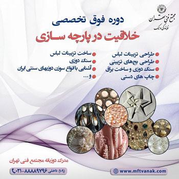 آموزش و یادگیری خلاقیت در پارچه سازی , مجتمع فنی تهران