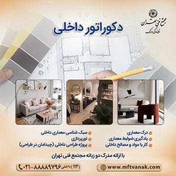 آموزش دکوراتور داخلی , مجتمع فنی تهران