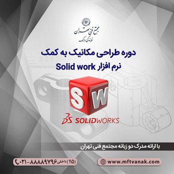 دوره آموزش و یادگیری نرم افزار سالید ورک در مجتمع فنی تهران ، نمایندگی ونک