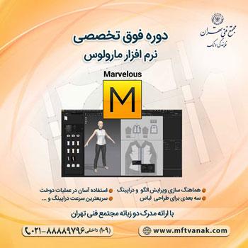 آموزش نرم افزار مارولوس , marvelous designer , مجتمع فنی تهران