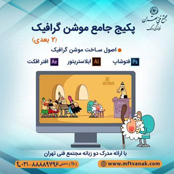 آموزش موشن گرافیک , مجتمع فنی تهران , آموزش آنلاین , مجازی , انیمیشن سازی