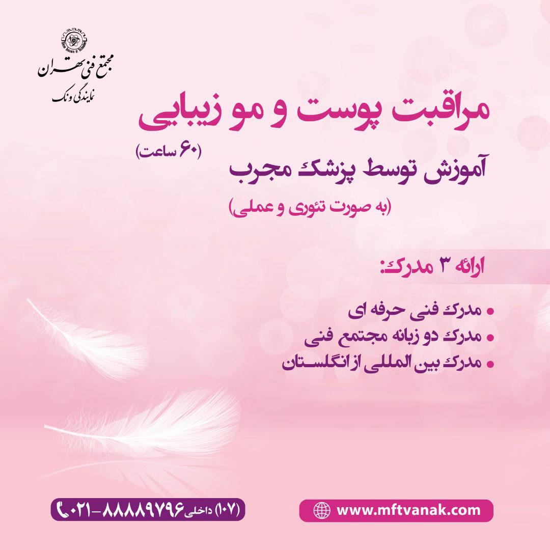 شروع قطعی دوره مراقبت پوست و مو زیبایی در مجتمع فنی تهران نمایندگی ونک