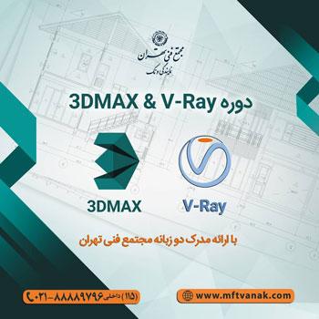 آموزش 3Dmax & V-Ray , مجتمع فنی تهران