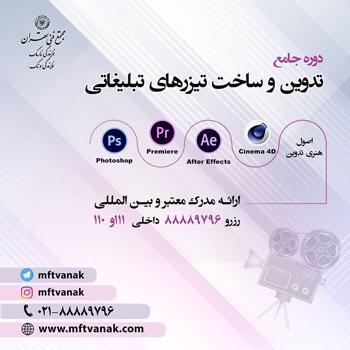 تدوین , ساخت تیزر تبلیغاتی , مجتمع فنی تهران , آموزش , آنلاین , افتر افکت , پریمیر , سینما 4بعدی , آموزش آنلاین