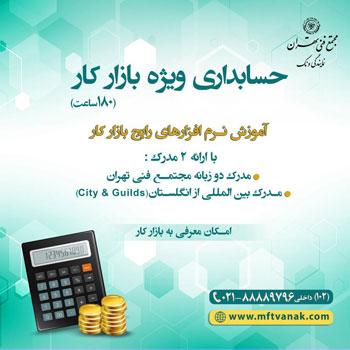 دوره آموزش آنلاین حسابداری ویژه بازار کار ,  مجتمع فنی تهران