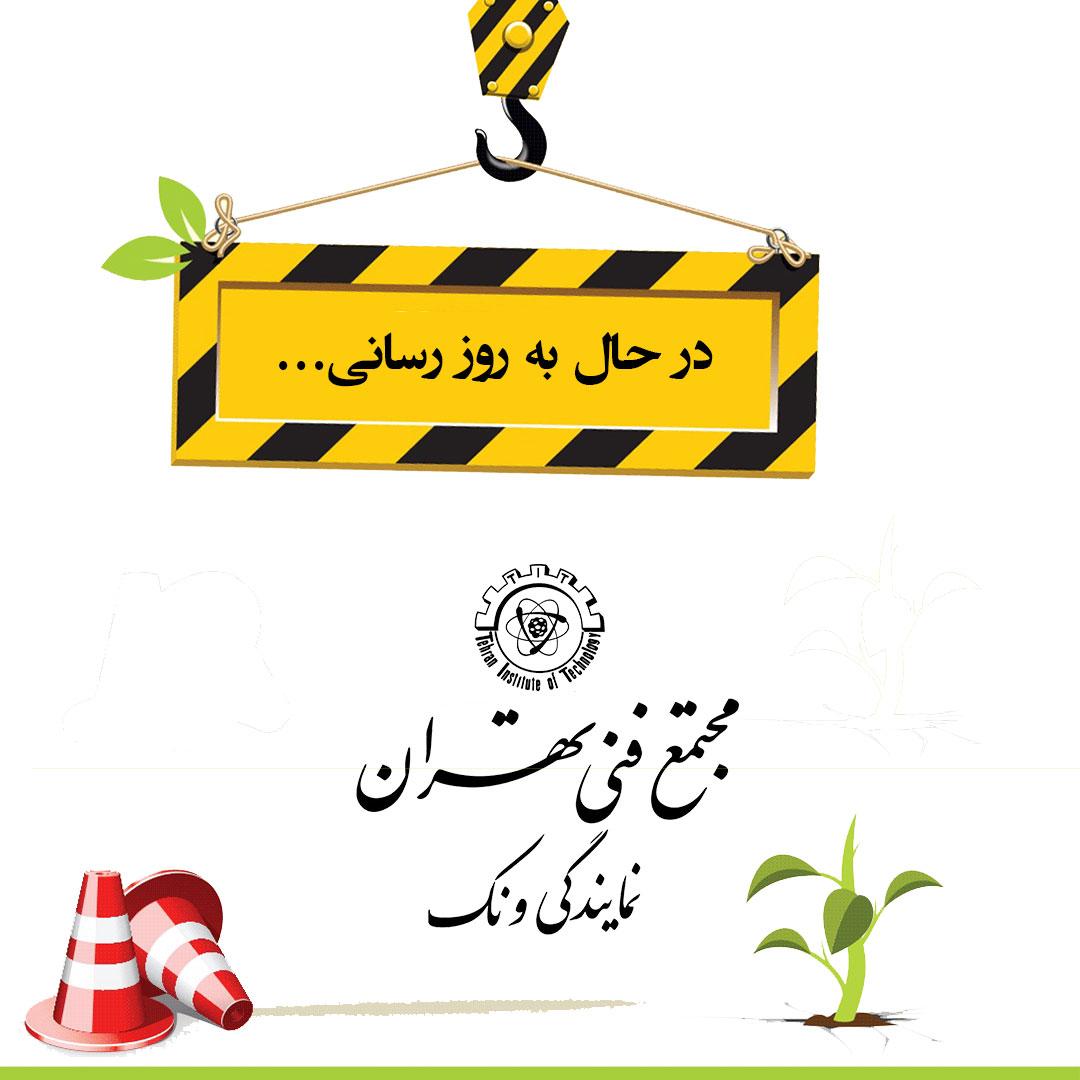 صفحه به روز رسانی آموزش زبان برای کودک و نوجوان در مجتمع فنی تهران