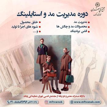 آموزش و یادگیری , مد و سبک شناسی طرحی لباس , مجتمع فنی تهران