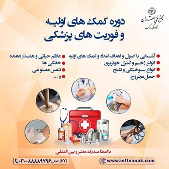 کمک های اولیه فوریت های پزشکی آموزش کمک های اولیه  , آموزش آنلاین , مجتمع فنی تهران , مجتمع فنی تهران نمایندگی ونک , دوره , آموزش  , کلاس  , آنلاین , حضوری , یادگیری , هزینه , مجازی , کارگاه , آموزشگاه