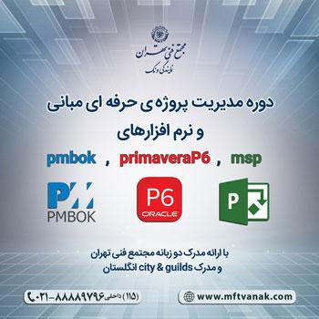 دوره مدیریت پروژه ی حرفه و مبانی نرم افزارهای پریماورا ، PMBOK  ،