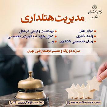 هتلداری , مدیریت هتل , تشریفات , گردشگری , آموزش هتلداری , آموزش آنلاین , مجتمع فنی تهران