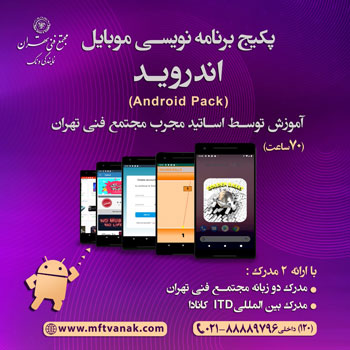 برنامه نویسی اندروید, مجتمع فنی تهران