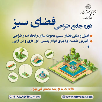 اموزش طراحی فضای سبز , مجتمع فنی تهران