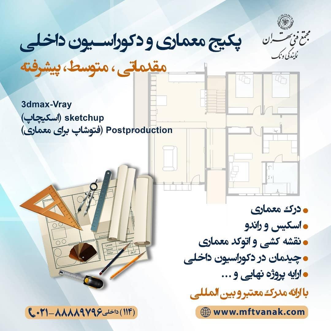 کلاس آموزش و یادگیری معماری در مجتمع فنی تهران