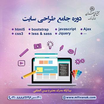 آموزش طراحی سایت , مجتمع فنی تهران